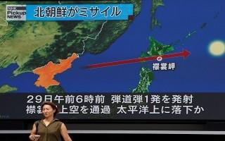 Việt Nam quan ngại sâu sắc trước việc Triều Tiên phóng tên lửa