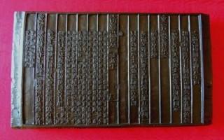 Tiếp nhận thêm 2 phiên bản mộc bản quý về đại thi hào Nguyễn Du