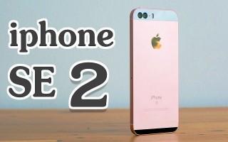 iPhone SE2 không giống iPhone X, giá chẳng rẻ như mong đợi?