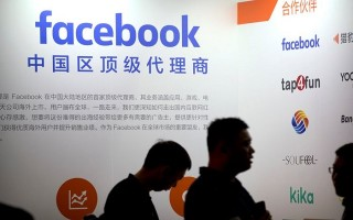 Facebook thừa nhận chia sẻ dữ liệu người dùng cho 4 công ty Trung Quốc