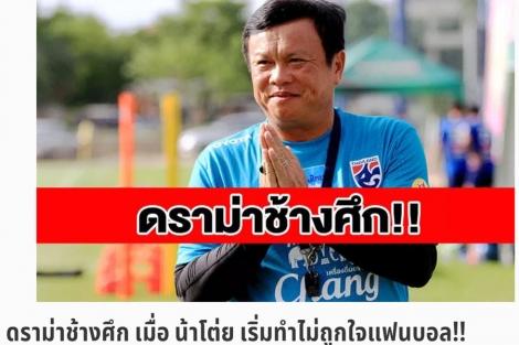 Thái Lan cãi nhau to trước trận gặp tuyển Việt Nam